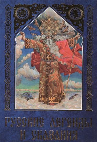 Русские легенды и сказания. Иллюстрированная энциклопедия