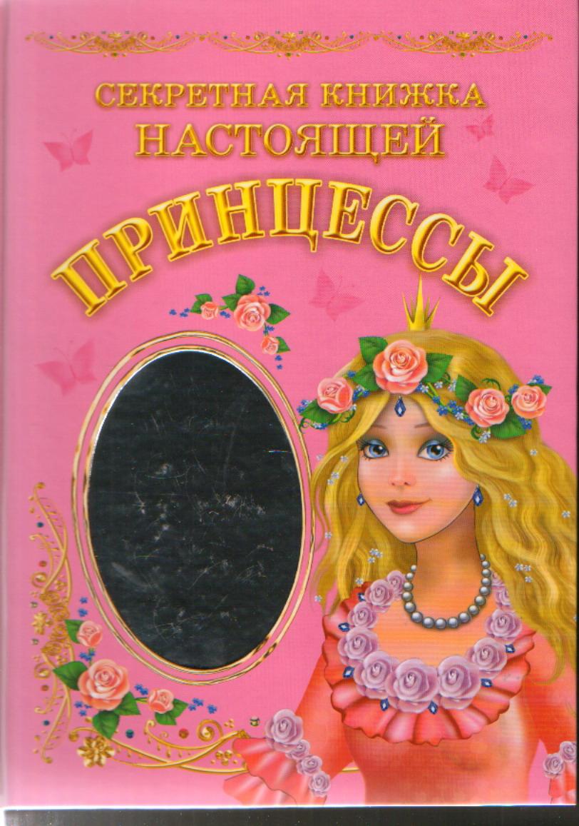 Секретная книжка настоящей принцессы ( Дмитриева В. )