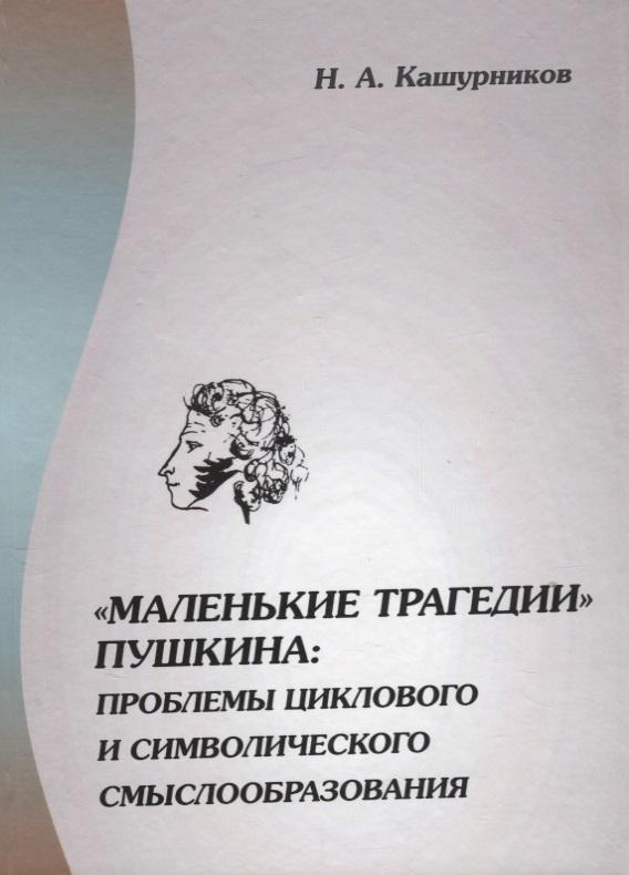 Маленькие трагедии Пушкина проблемы циклового и символического смыслообразования