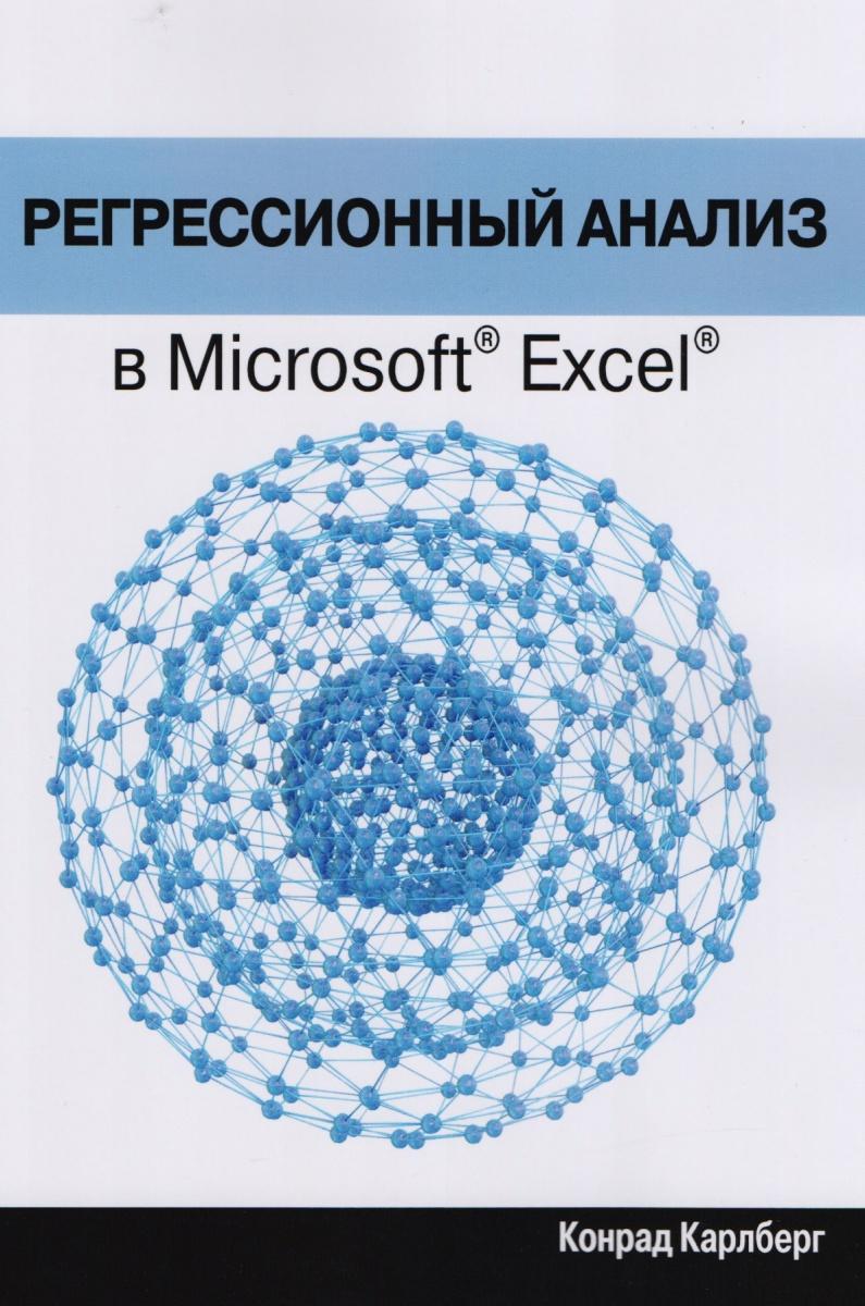 Регрессионный анализ в Microsoft Excel от Читай-город