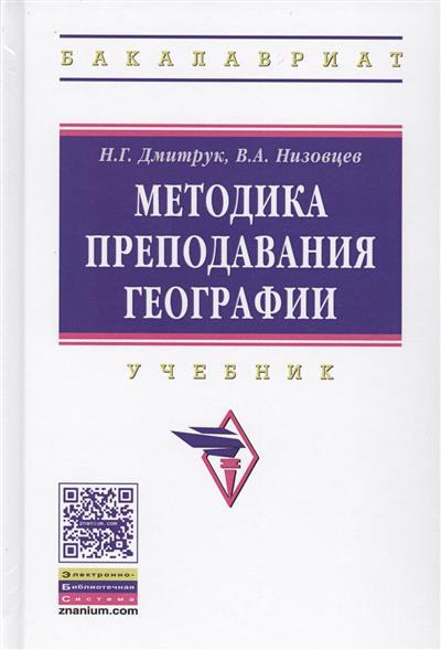 Дмитрук Н., Низовцев В. Методика преподавания географии. Учебник