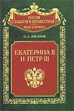 Екатерина 2 и Петр 3 История трагического конфликта