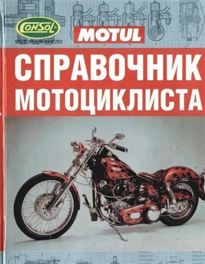 Справочник мотоциклиста