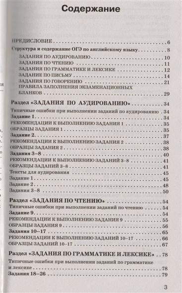 Контрольные Задания По Английскому Языку 5 Класс Терентьева