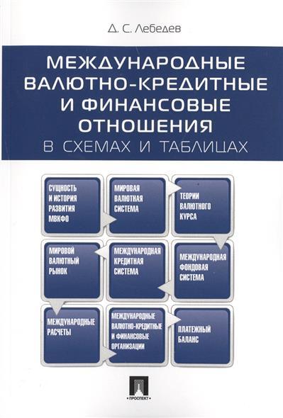 купить Лебедев Д. Международные валютно-кредитные и финансовые отношения в схемах и таблицах по цене 280 рублей