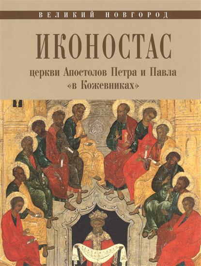 Иконостас церкви Апостолов Петра и Павла