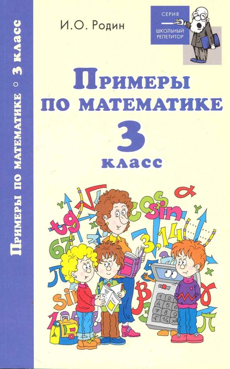 Родин И. Примеры по математике 3 кл родин и примеры по математике 4 кл