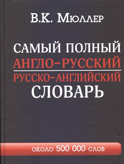Мюллер В. Самый полный англо-русский, русско-английский словарь. Около 500 000 слов джон дэвисон рокфеллер как я нажил 500 000 000 мемуары миллиардера