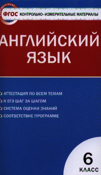 Английский язык к УМК М.З. Биболетовой и др. 6 класс