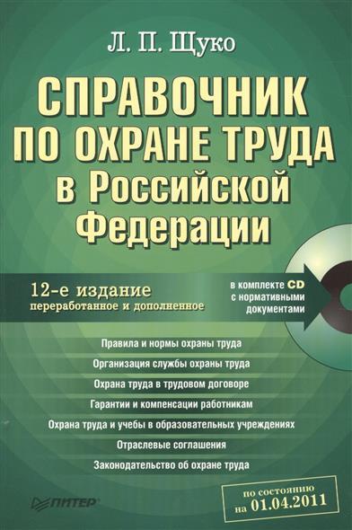 Справочник по охране труда в Российской Федерации. 12-е издание, переработанное и дополненное. По состоянию на 01.04.2011 (+CD)