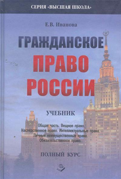 Гражданское право России Полный курс Учебн.