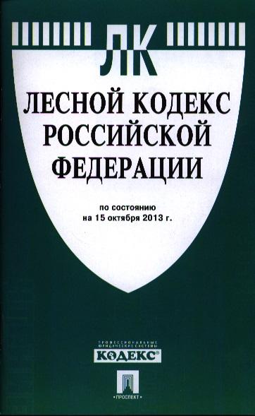 Лесной кодекс Российской Федерации по состоянию на 15 октября 2013 г.