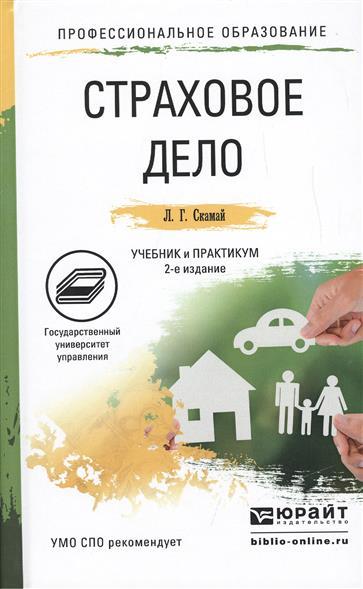 Страховое дело. Учебник и практикум для СПО. 2-е издание, переработанное и дополненное