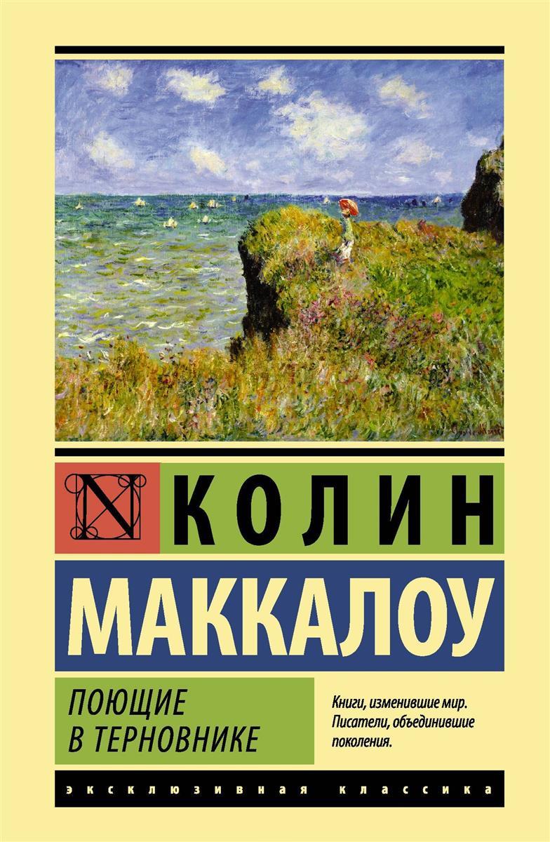 Маккалоу К. Поющие в терновнике маккалоу к колин маккалоу комплект из 7 книг