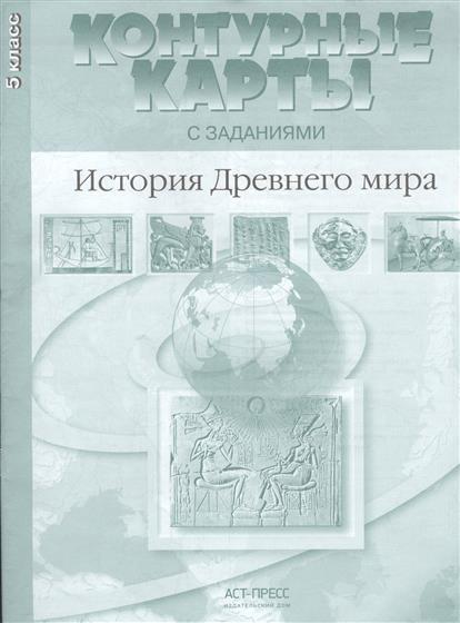 Контурные карты с заданиями. История Древнего мира. 5 класс