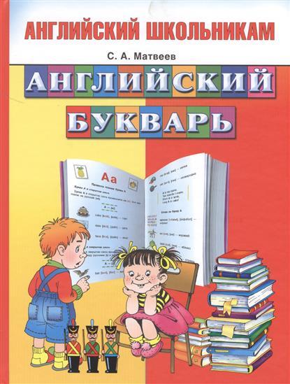 Матвеев С. Английский букварь отсутствует английский букварь с прописями