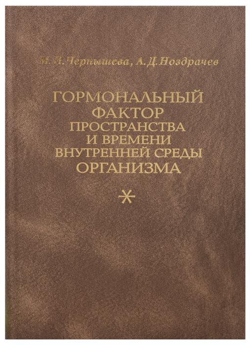 Чернышова М., Ноздрачев А. Гормональный фактор пространства и времени внутренней среды организма цены онлайн