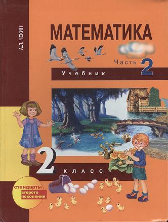Чекин А. Математика. 2 класс. Учебник. В двух частях. Часть 2 математика 3 класс учебник в 2 х частях часть 2 фгос