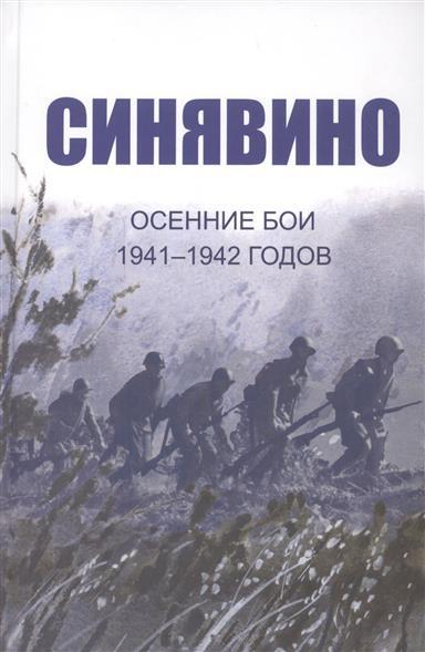 Иванова И. (ред.) Синявино. Осенние бои 1941-1942 годов