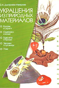 Дмитриева-Макерова Е. Украшения из природных материалов