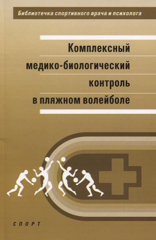 Иорданская Ф., Бучина Е., Цепкова Н. и др. Комплексный медико-биологический контроль в пляжном волейболе