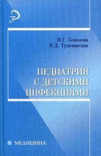 Соколова Н., Тульчинская В. Педиатрия с детскими инфекциями Соколова