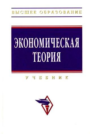 Экономическая теория Учеб.