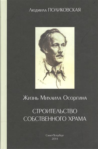 Поликовская Л. Жизнь Михаила Осоргина, или Строительство собственного храма дверь храма