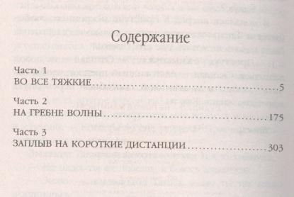 Мазуркевич Н. Скандал - не повод жениться!