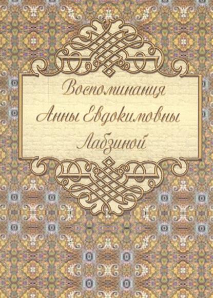 Воспоминания Анны Евдокимовны Лабзиной (1758-1828)
