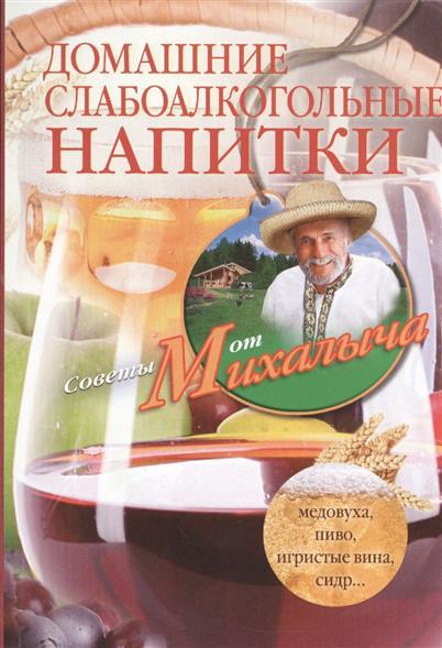 Слабоалкогольный напиток из самогона в домашних условиях