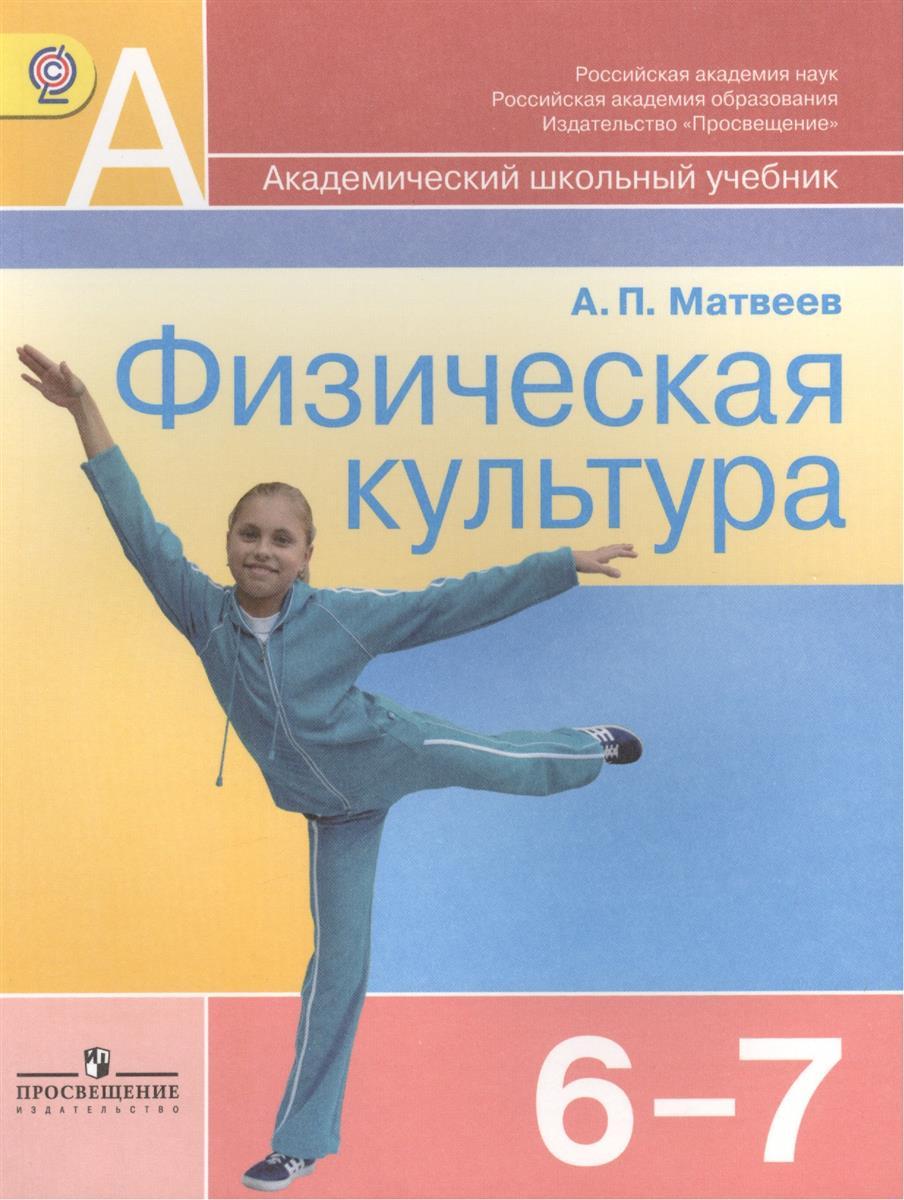Физическая культура. 6-7 классы. Учебник для общеобразовательных организаций