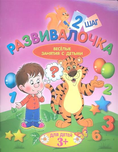 Развивалочка Шаг 2 Веселые занятия с детьми
