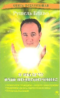 Блаво Р. Я вылечу ваш позвоночник ваш здоровый позвоночник dvd