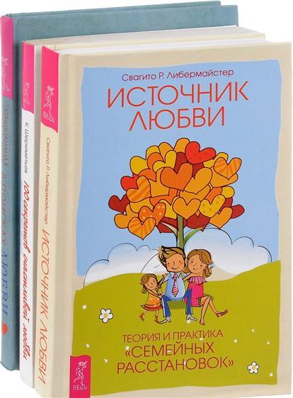 Либермайстер С. и др. В поисках любви + 100 секретов любви + Источник любви (комплект из 3 книг)