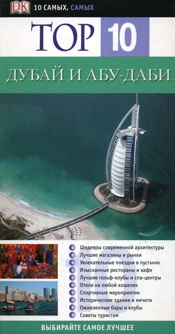 Данстон Л. Тор 10 Дубай и Абу-Даби