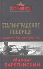 Сталинградское побоище. За Волгой для нас земли нет!