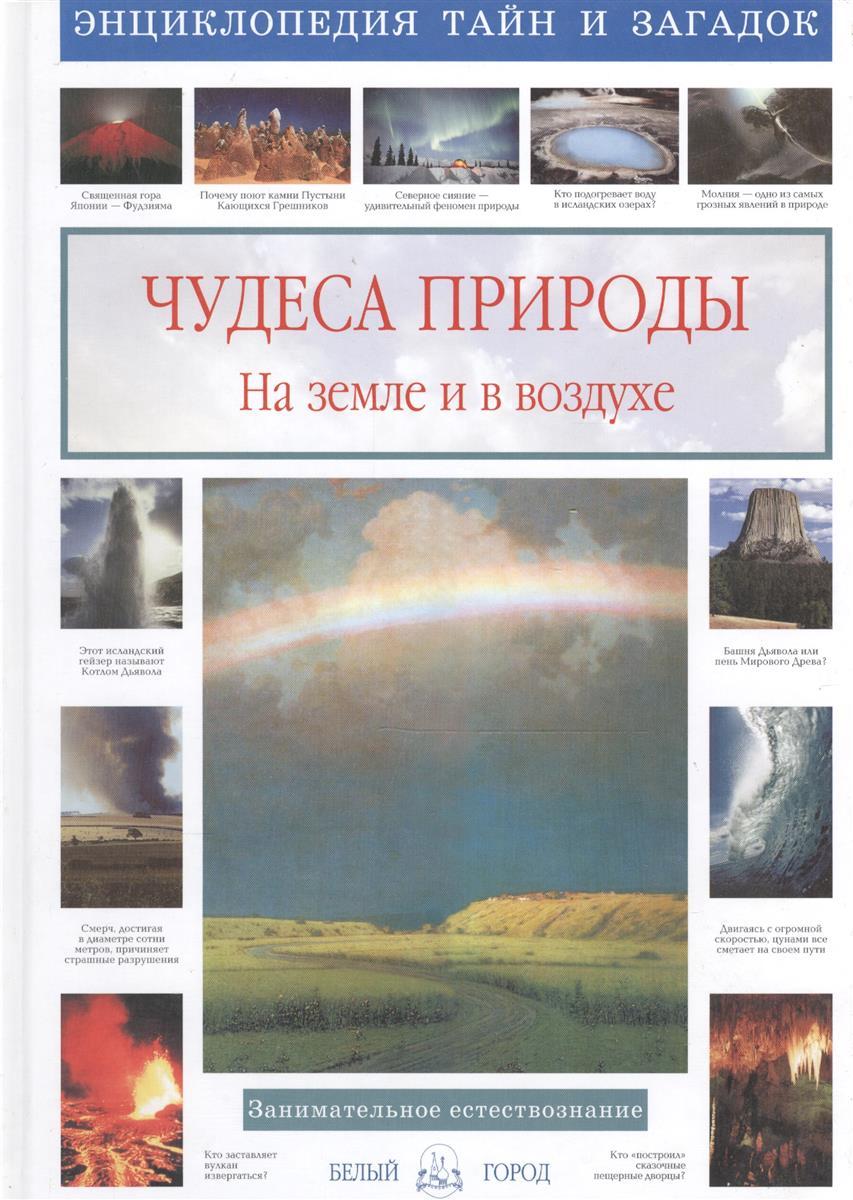 Калашников В. Чудеса природы На земле и в воздухе калашников в чудеса света древний мир занимательная география