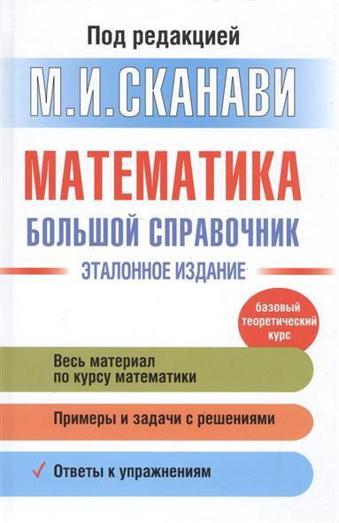 Сканави М.: Математика. Большой справочник. Эталонное издание. Базовый теоретический курс