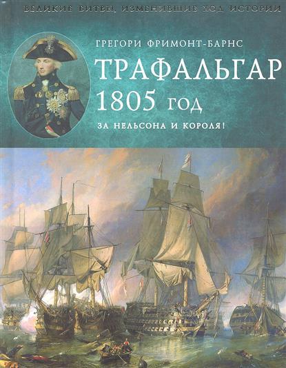 Трафальгар 1805 год За Нельсона и короля