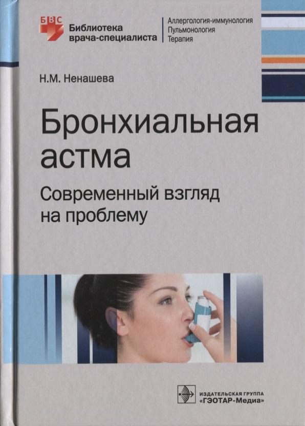Ненашева Н. Бронхиальная астма. Современный взгляд на проблему стручкова в бронхиальная астма современный взгляд на лечение и профилактику