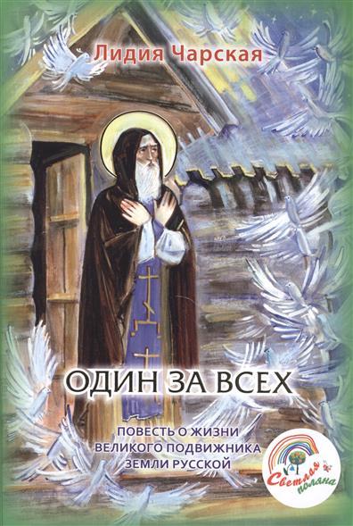 Один за всех Повесть о жизни великого подвижника земли русской