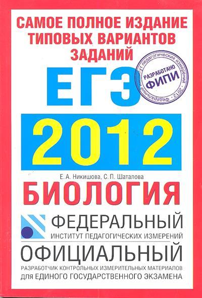 ЕГЭ 2012 ФИПИ Биология Самое полн. изд. тип. вар…