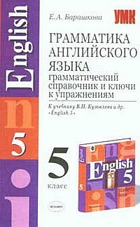 Грамматика англ. языка 5 кл Грам. справочник и ключи к упр.