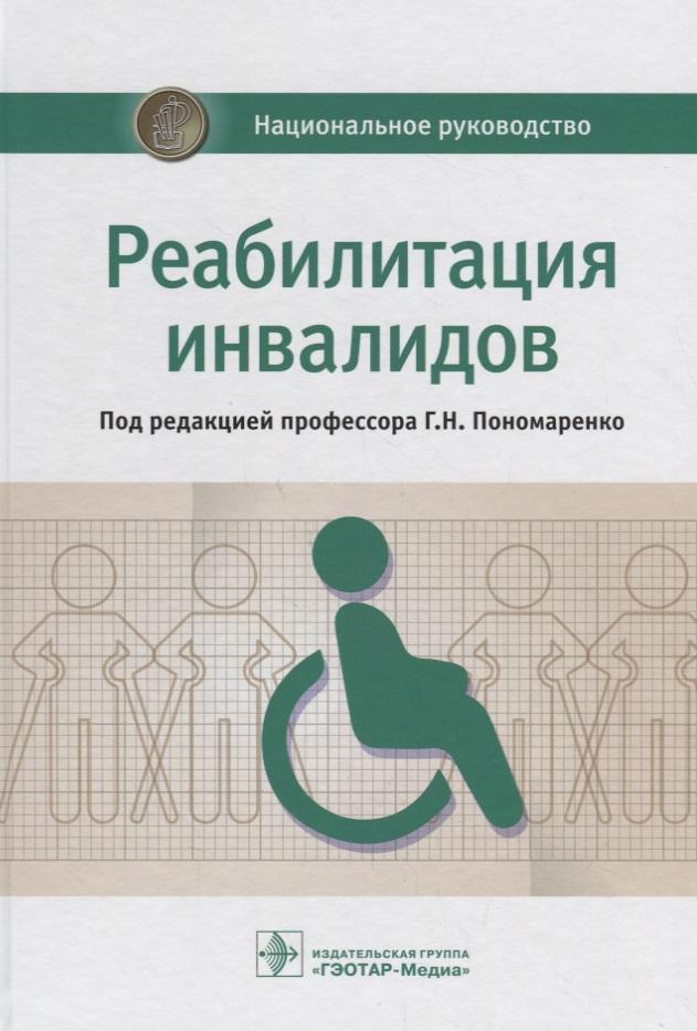 Пономаренко Г. (ред.) Реабилитация инвалидов. Национальное руководство цены