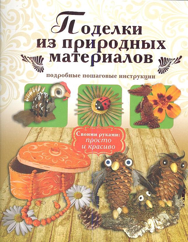 Новикова И., Базулина Л. Поделки из природных материалов. Подробные пошаговые инструкции ISBN: 9785779717663