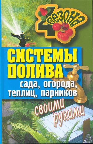 Ермакова С. (сост). Системы полива сада огорода теплиц парников своими руками