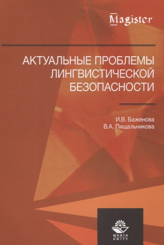 Баженова И., Пищальникова В. Актуальные проблемы лингвистической безопасности