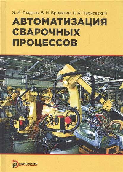 Автоматизация сварочных процессов. Учебник