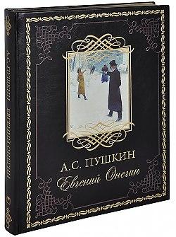 Евгений Онегин. Роман в стихах в десяти главах с пьесой-прологом